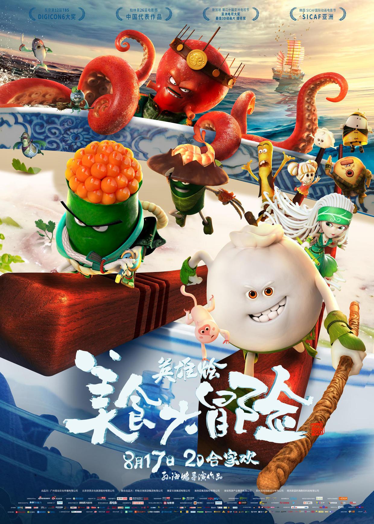 8月17日:《美食大冒险之英雄烩》,动画电影.
