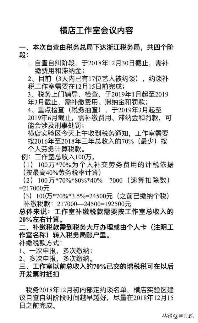 影视圈17位补税明星名单:邓超孙俪需缴2.5亿 黄晓明杨幂在列
