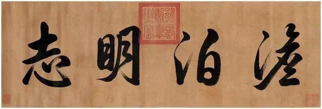 清·雍正书法 王者之迹
