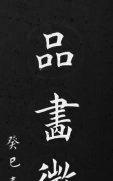 刘智莉能否称之为书法家?网友实至名归,大衣哥朱之文向其求字