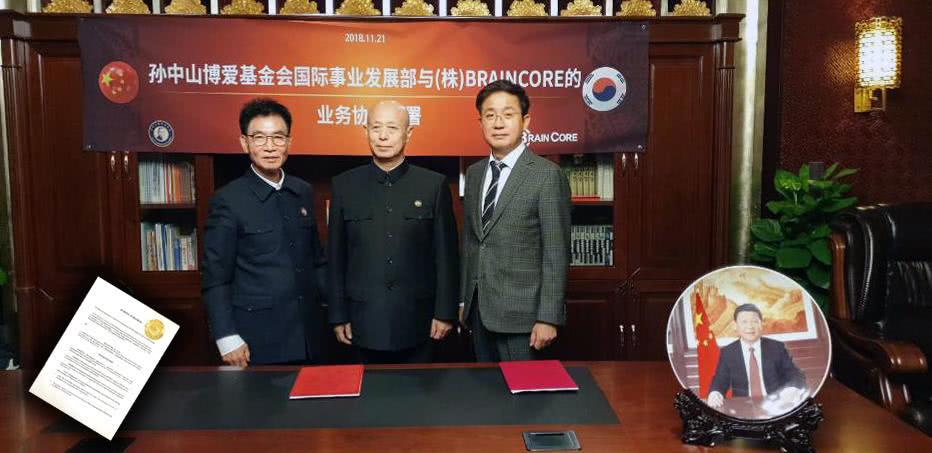 孙中山博爱基金会与株Braincore签署业务协议