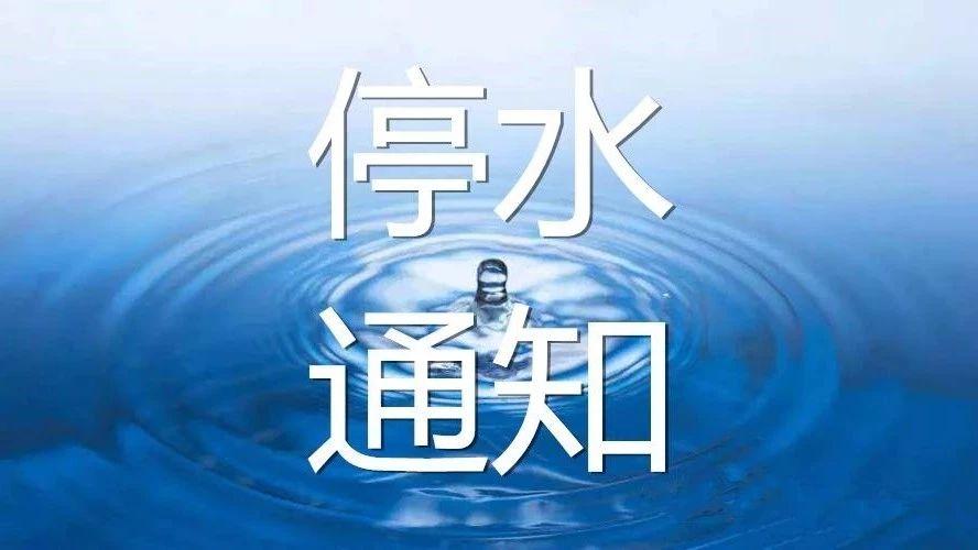 注意啦!4月23日23时至24日15时望城全区停水