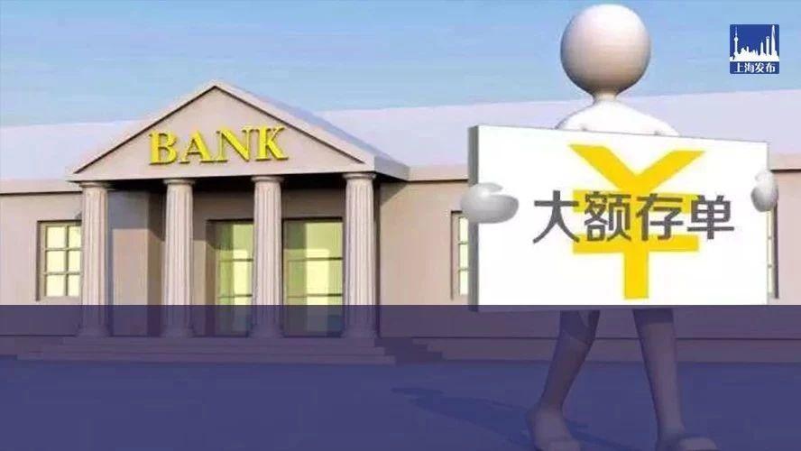 沪上部分银行个人大额存单20万起购 利率比基准有上浮