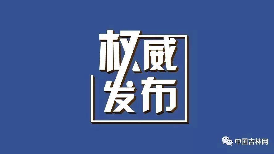 十一届吉林省委第二轮巡视公布巡视整改情况