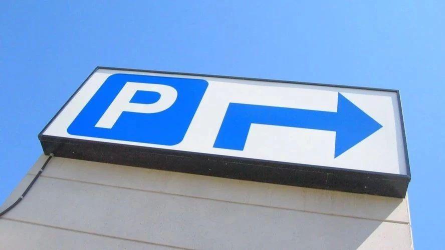 7月9日起 沈阳这些地方的路内停车位将加入智慧停车