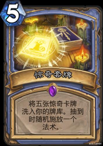 炉石传说中脸黑玩家千万不能碰的五张卡牌,否则的话定会怀疑人生