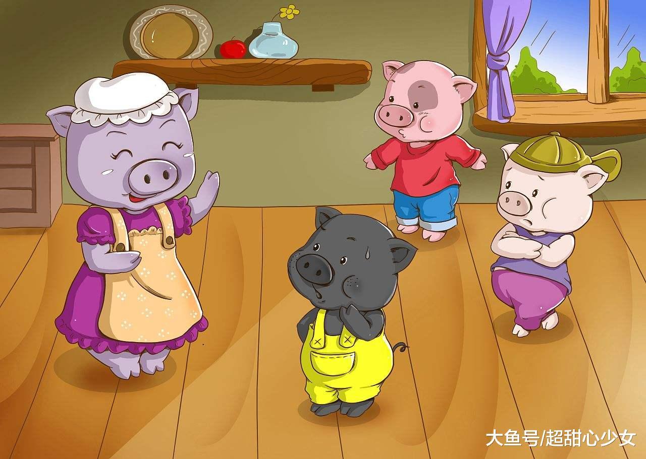 三只小猪上幼儿园故事