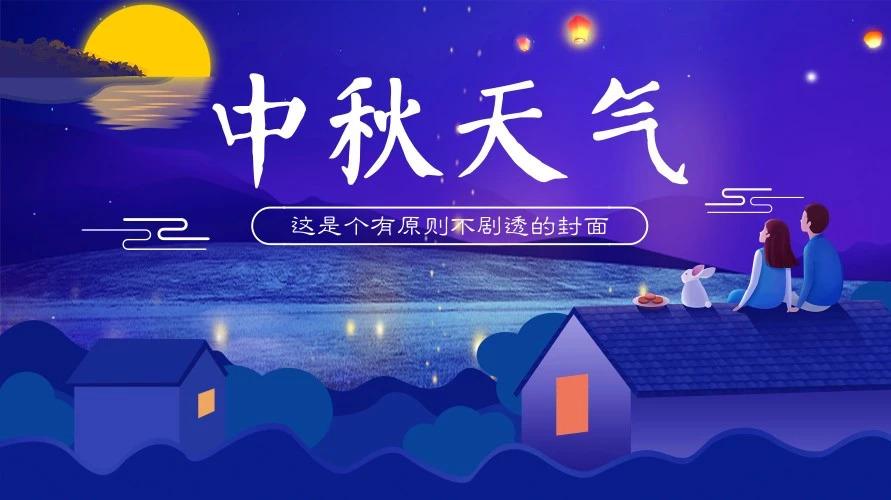 沈阳人注意:中秋假期沈阳或迎降雨 气温大幅下降