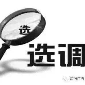 快看!赣州市纪委监委公开选调工作人员