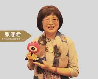 张湘君:宝宝学好英语的秘诀