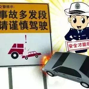 沪14个交通事故多发路段公布 重点整改加强治理