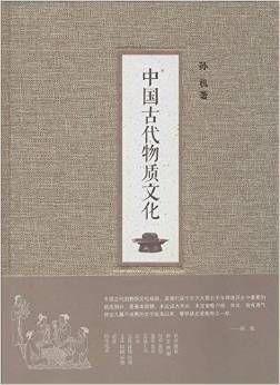 《中国古代物质文化》封面