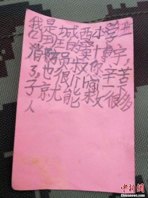 沁源火场消防员收暖心字条:你们很lihai,一下子救很多人