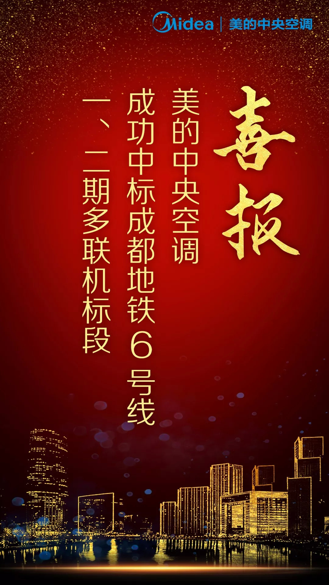 中国人寿成功中标保险资金首单基金类轨道交通地铁PPP项目   中国...