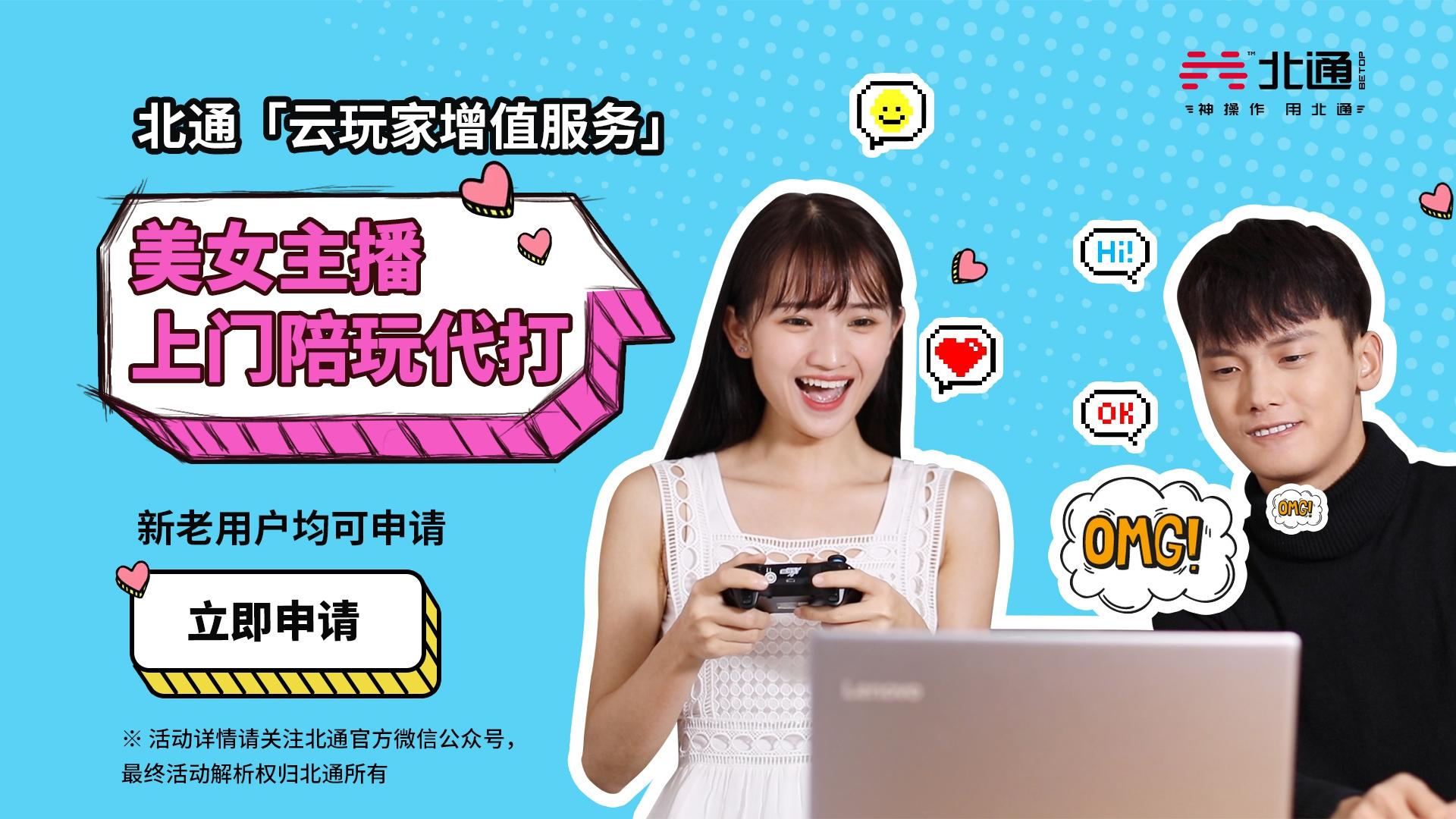 北通云玩家增值服务上线,手柄用户立刻体验!!