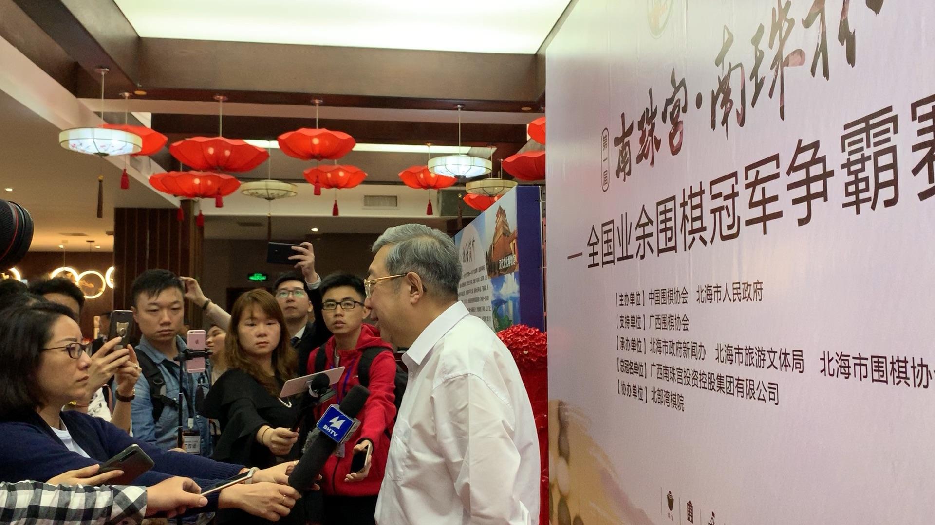 视频-南珠杯业余围棋赛开幕 林建超主席接受采访