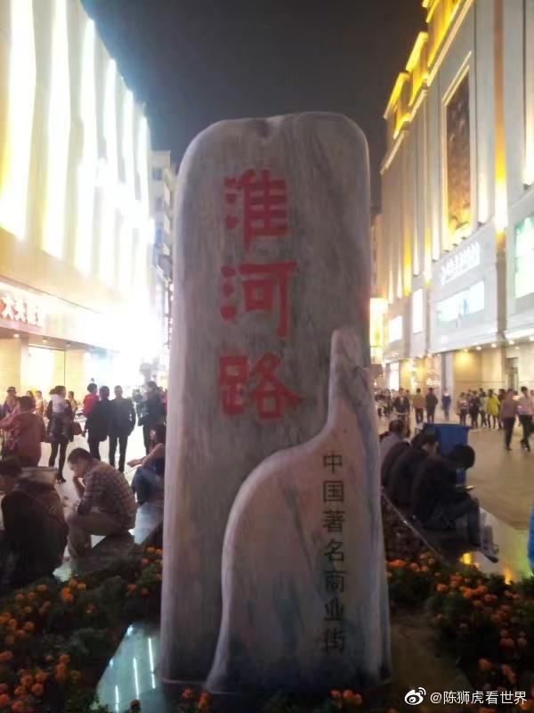 感觉中国的城市无论大小总有一条步行街