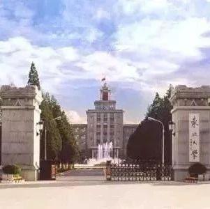 """好消息!沈阳这23所高校上榜""""一带一路""""高校联盟"""