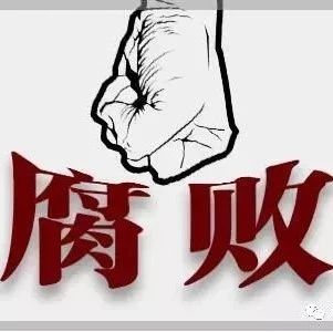【反腐】太原市纪委监委通报六起群众身边腐败和形式主义,官僚主义