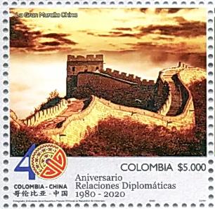 哥伦比亚与中国建交40周年纪念邮票上的万里长城