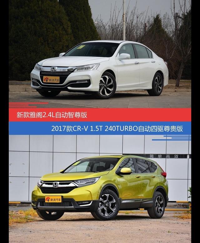 雅阁和CR-V价位相似却各有优势