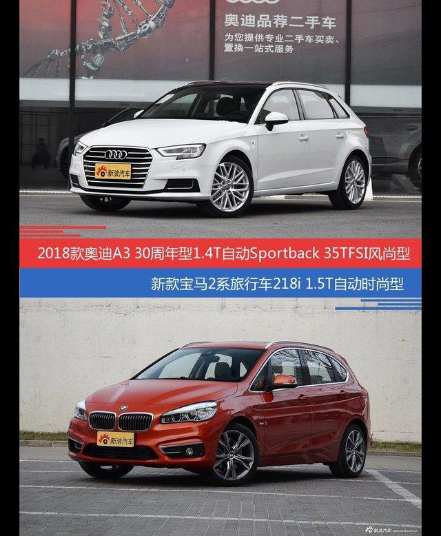 价格相同风格迥异 奥迪A3与宝马2系旅行车选谁更适合