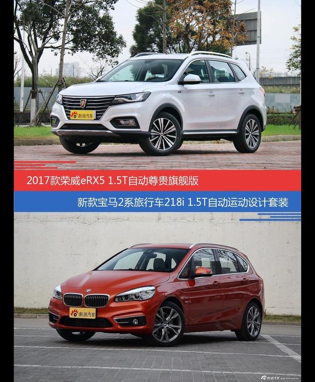 荣威eRX5新能源和宝马2系旅行车价位相似却各有优势