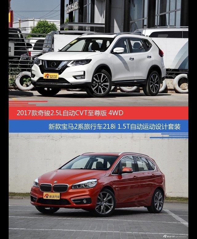 奇骏和宝马2系旅行车价位相似却各有优势