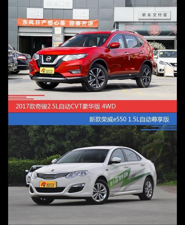 奇骏和荣威e550新能源价位相似却各有优势