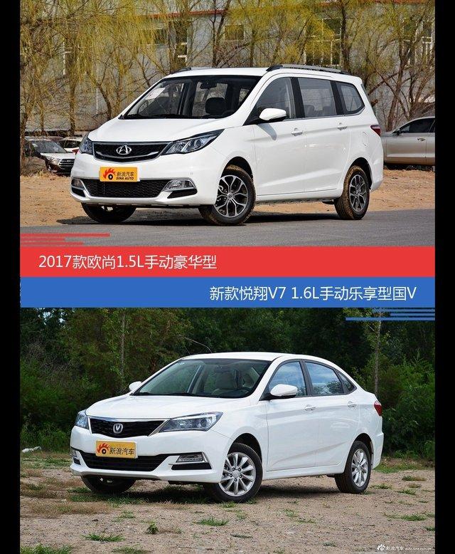 价格相同风格迥异 长安欧尚与悦翔V7选谁更适合