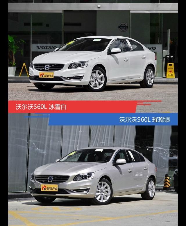 不同配色 风格迥异 沃尔沃S60L你选对色(shǎi)了吗?