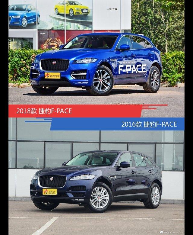 捷豹F-PACE新老车型外观/内饰有何差异