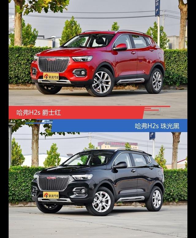 不同配色 风格迥异 哈弗H2s你选对色(shǎi)了吗?