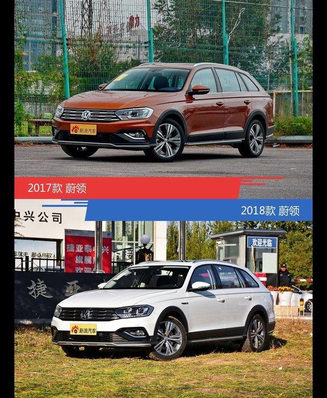 全面升级实力大增 蔚领新旧款实车对比