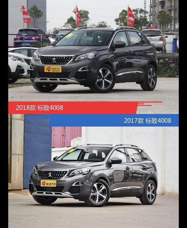 标致4008新老车型外观/内饰有何差异