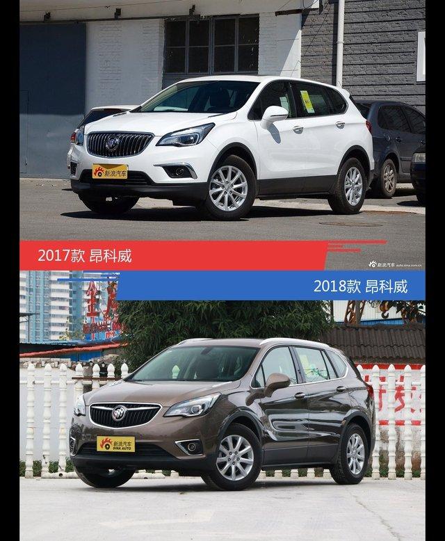 全面升级实力大增 昂科威新旧款实车对比