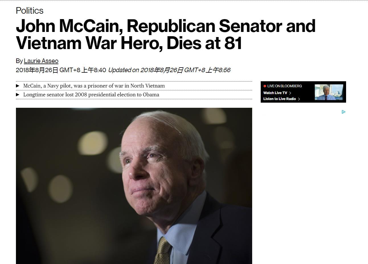 美国各大媒体缅怀麦凯恩:他是特立独行的政治家