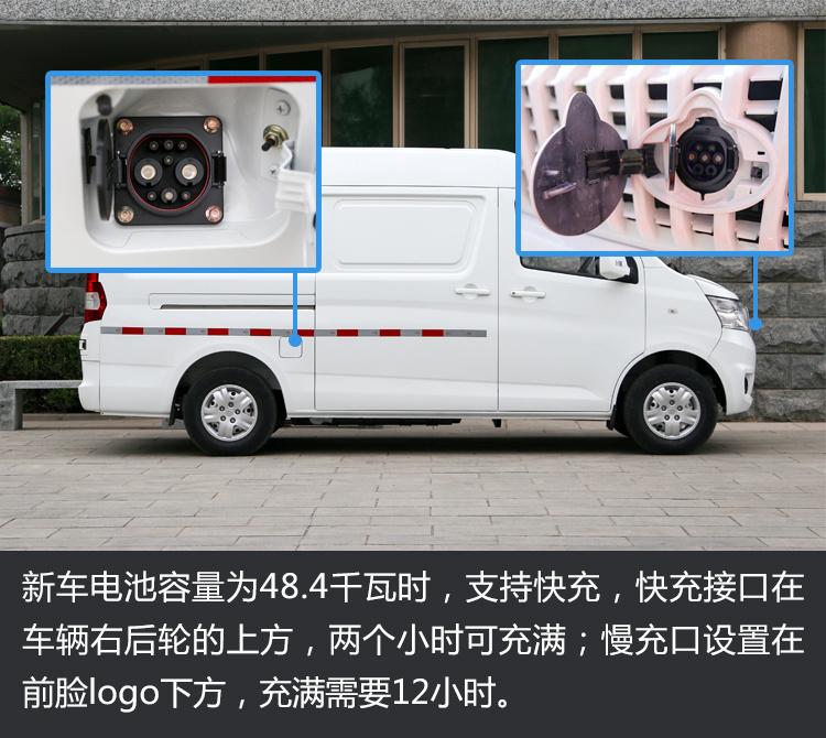不到十万元的纯电物流小车 实拍长安睿行EM80