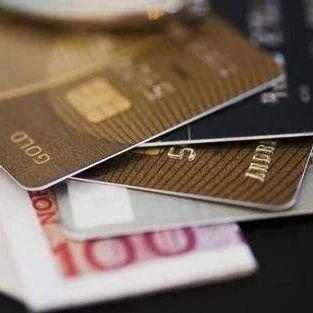 """无需条件就可提高信用卡额度?南宁小伙被""""熟客""""骗"""