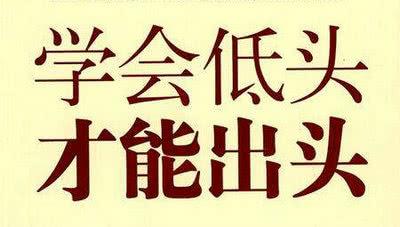 董廷超悟道:人生在世,要仰望天空,也要学会低头,才能出头!