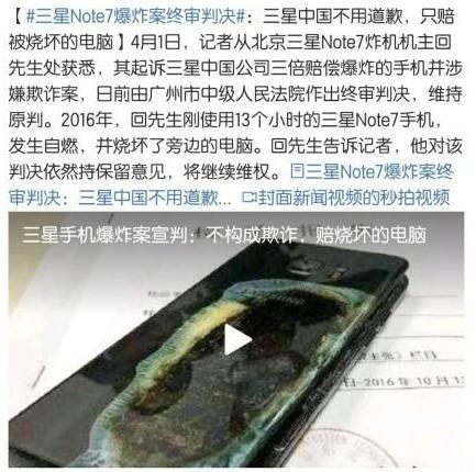 """三星危机门""""Note7""""爆炸案终审,三星中国不必道歉,只赔偿损失"""