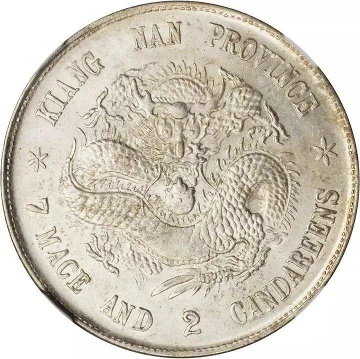 钱币珍品等级一览表,看看你收藏的钱币在哪一级?