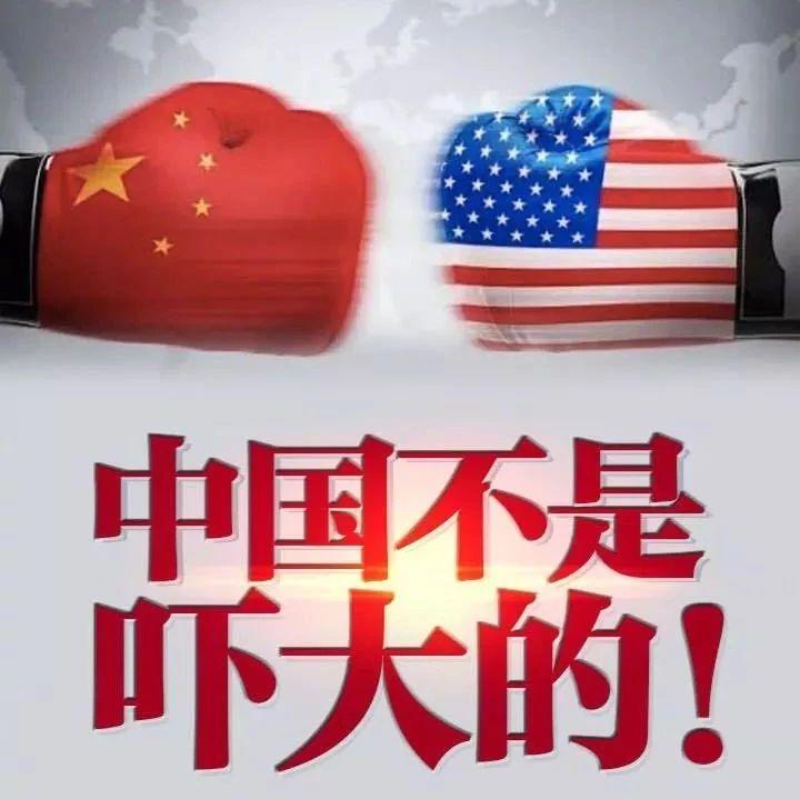 中国不是吓大的,手中还有反制硬牌!