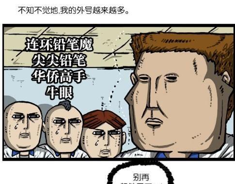 搞笑漫画:好学生上课记笔记,混混被吓到瑟瑟发抖!
