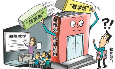 小学生国庆假期被辅导班占4天:我好想睡个大懒觉