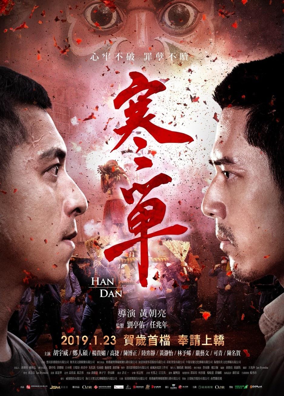 《寒单》北影节展映 胡宇威郑人硕上演人性善恶