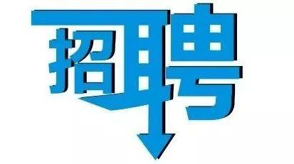 天津60多家事业单位公开招聘