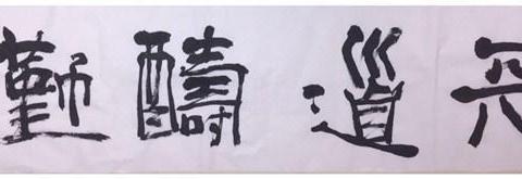 中国著名书画家一一杨建民(墨艺)书画艺术
