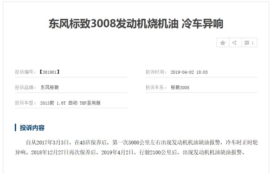 东风标致3008销量低投诉量多,这次又因发动机问题遭众多车主投诉