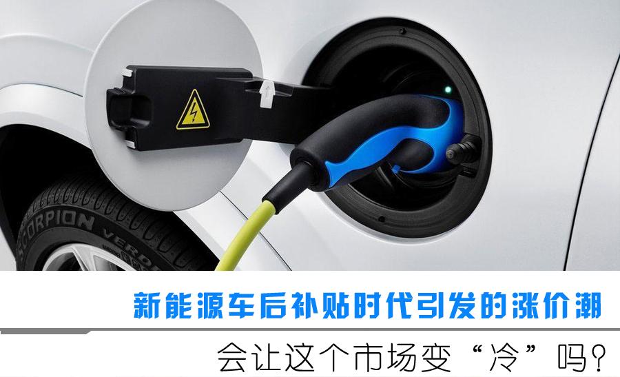 新能源车后补贴时代引发的涨价潮 会让这个市场变